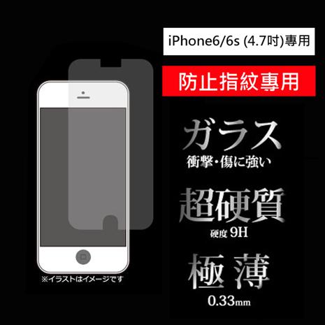 【owltech】日本0.3mm iPhone6/6s專用 強化玻璃防指紋螢幕保護貼(2入)