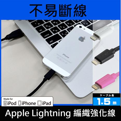 【Owltech】Apple 2.4A快速充電編織傳輸線 1.5M (3色任選)粉紅色