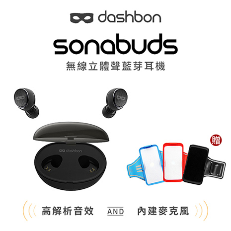 Dashbon-SonaBuds全無線立體聲藍芽耳機