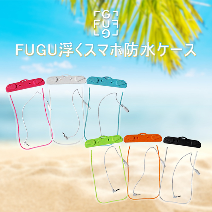 FUGU IPX8耳機孔防水袋橘色