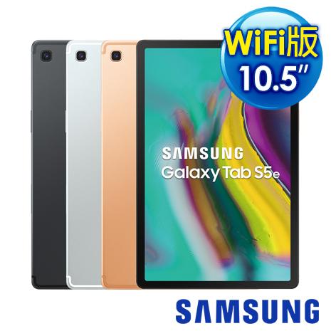 Samsung Galaxy Tab S5e T720 10.5吋 Wi-Fi 平板電腦