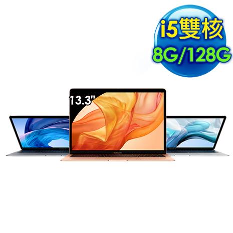 Apple MacBook Air 13.3吋 i5雙核心1.6GHz 8G/128G 具備原彩顯示技術 蘋果筆電(2019)