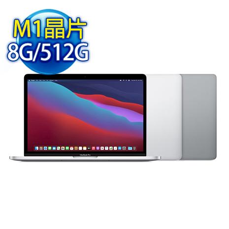 Apple MacBook Pro 搭配M1晶片 8G/512G