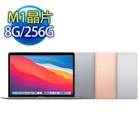 【e即棒】Apple MacBook Air 13.3吋 搭配M1晶片 8G/256G (太空灰) (門號專案)