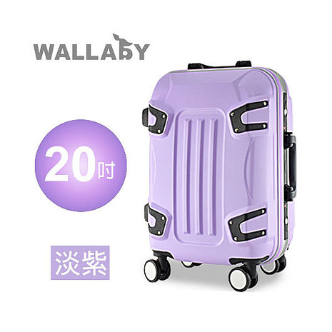 Wallaby袋鼠牌 20吋ABS『1410』變形金鋼鋁框 旅行箱/行李箱/登機箱 -淡紫色