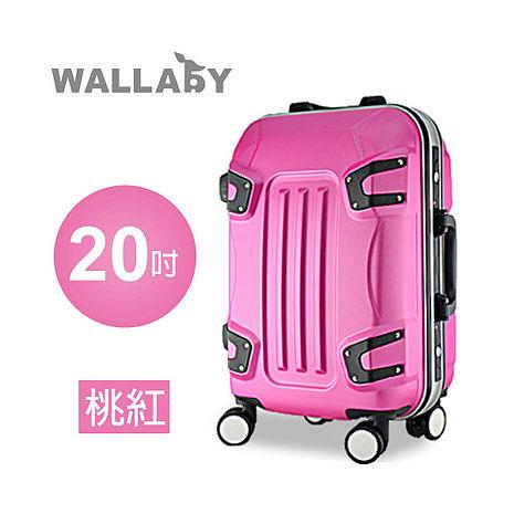 Wallaby袋鼠牌 20吋ABS『1410』變形金鋼鋁框 旅行箱/行李箱/登機箱 -桃紅色