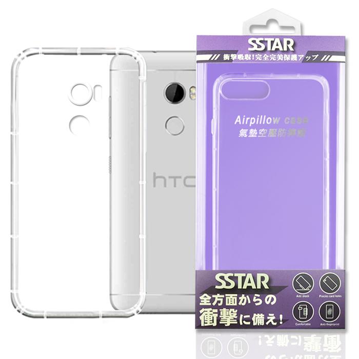 SSTAR HTC One X10 (5.5吋) 氣墊空壓防摔手機殼