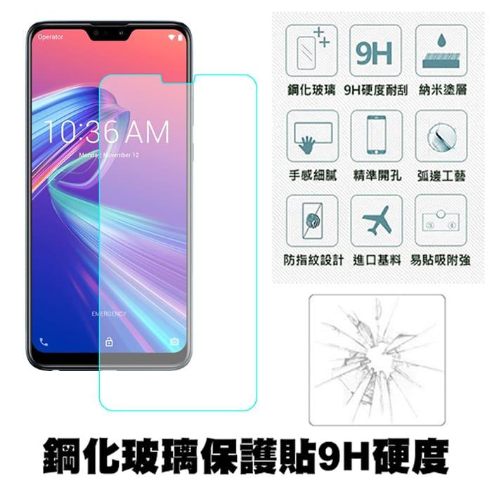 【SHOWHAN】(ASUS) ZenFone Max Pro (M2) ZB631KL (6.3吋) 9H鋼化玻璃0.3mm疏水疏油高清抗指紋保護貼(半版)