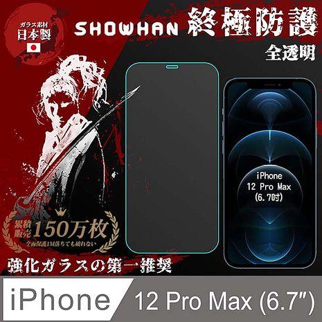 【SHOWHAN】iPhone 12 Pro Max (6.7吋)全膠滿版亮面鋼化玻璃保護貼-全透明