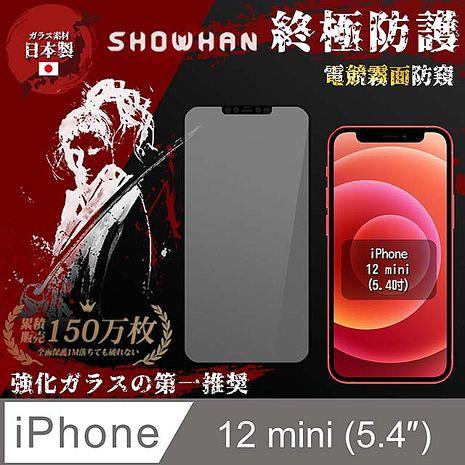 【SHOWHAN】iPhone 12 mini (5.4吋)2.5D 電競霧面防窺滿版鋼化玻璃保護貼/黑色