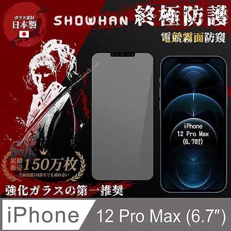 【SHOWHAN】iPhone 12 Pro Max (6.7吋)2.5D 電競霧面防窺滿版鋼化玻璃保護貼/黑色