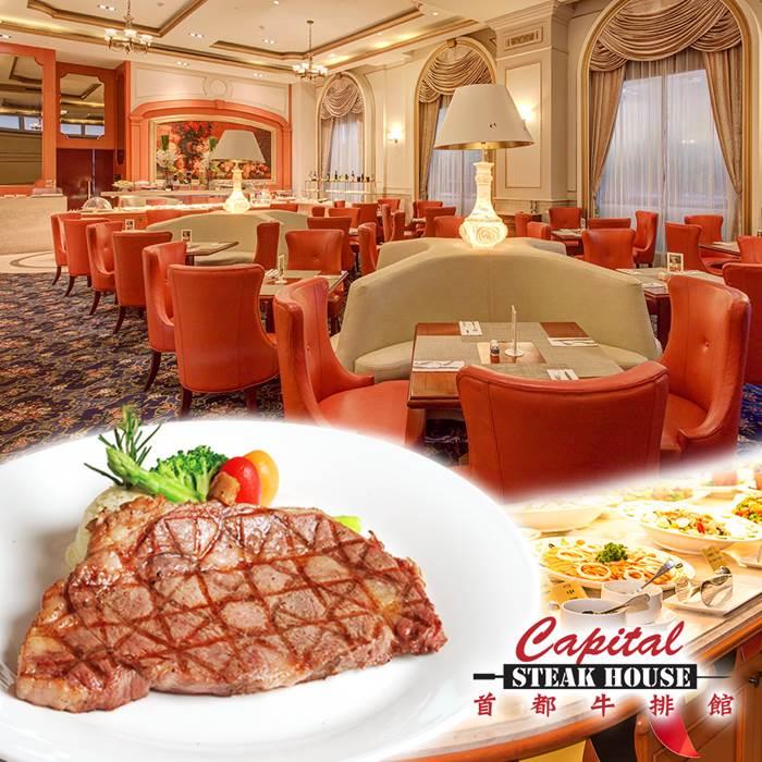 【台北】首都大飯店-2人牛排館海陸套餐+半自助式吃到飽