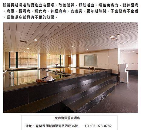 【宜蘭】東森海洋溫泉酒店-2人海洋黃金湯戶外大眾池+室內裸湯