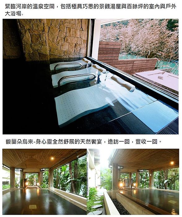 【烏來】馥蘭朵烏來渡假酒店-1人大眾裸湯+下午茶