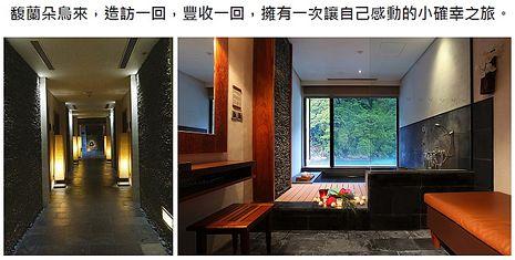 【烏來】馥蘭朵烏來渡假酒店-2人景觀湯屋+套餐