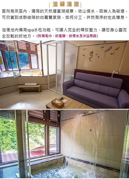 【烏來】山之川溫泉會館-雙人溫馨湯屋+飲料券