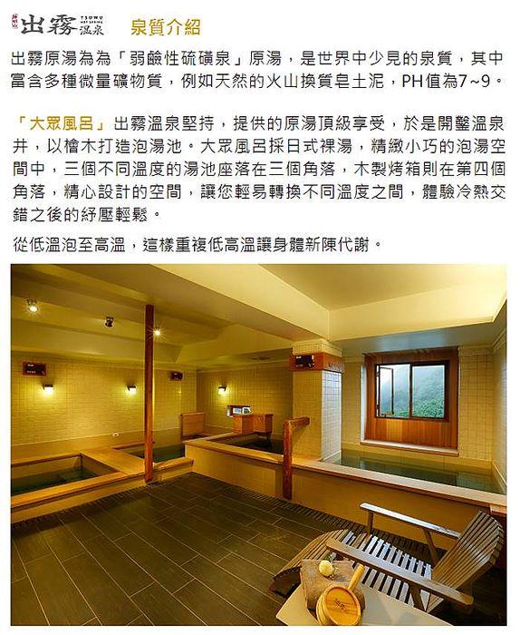 【陽明山】出霧溫泉-草山食堂吃到飽+風呂1人券