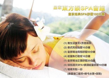 【台北】皇家東方泰SPA會館-皇家經典SPA舒壓100分