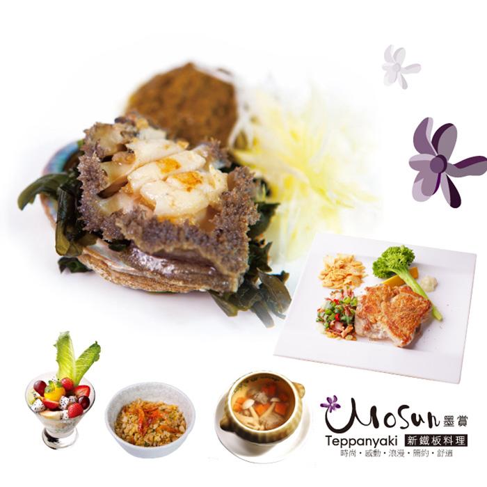 【台北】墨賞新鐵板料理-2018晚鳥鮑魚海陸單人套餐一套2張