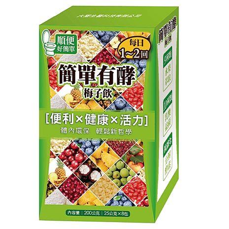簡單有酵-梅子飲(8包/盒) 酵素