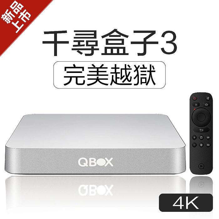 千尋盒子3 Android 4K 電視盒 完美越獄版