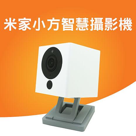 【小米】米家小方智慧攝影機(攝像機 監視器)
