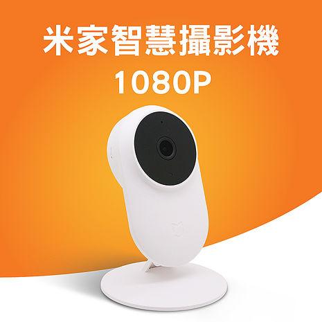 【小米】米家智慧攝影機1080P(攝像機 監視器)