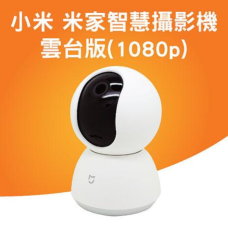 【小米】米家智慧攝影機雲台版1080P(攝像機 監視器)