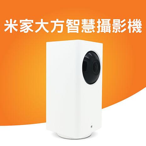 【小米】米家大方智慧攝影機(攝像機 監視器)
