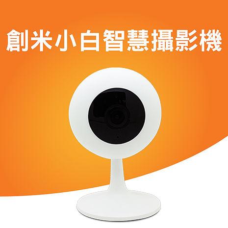 【小米】米家創米小白智慧攝影機(攝像機 監視器)