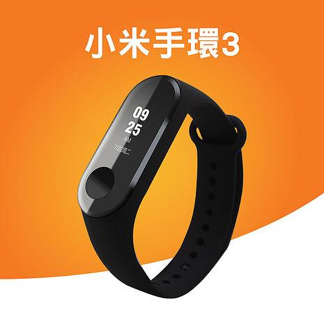 【領券現折$120】小米手環3
