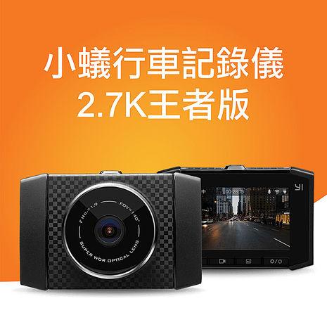 【台灣公司貨】小蟻行車記錄器2.7K王者版
