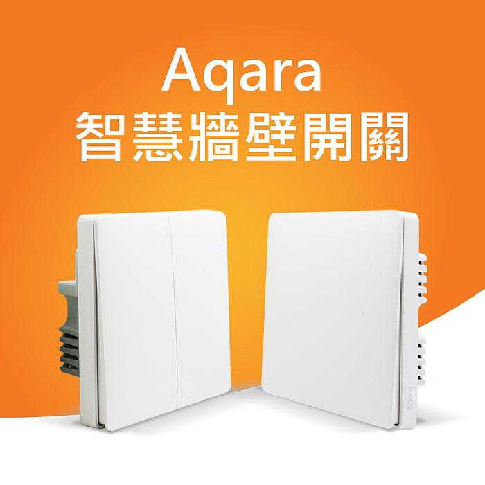Aqara智慧牆壁開關 ZigBee版(單火單鍵)
