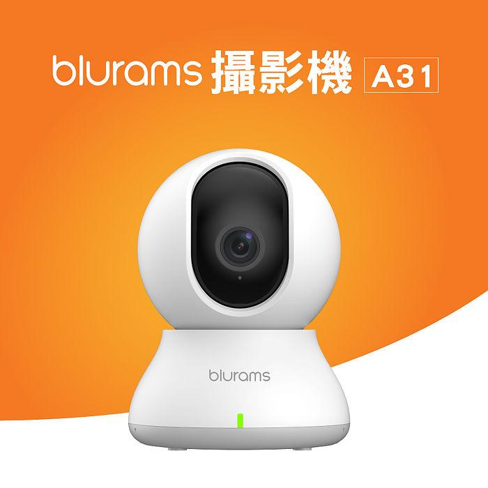 Blurams 家用環繞全視攝影機(A31)