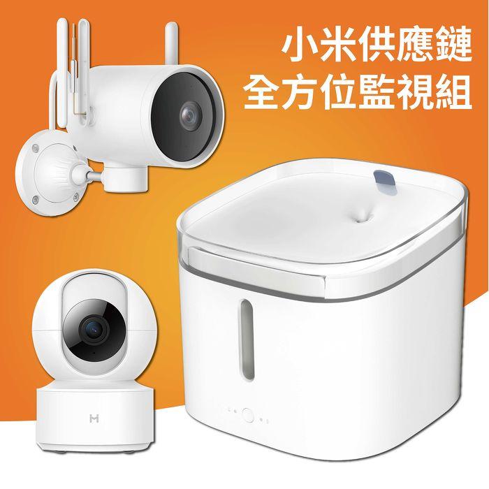 【e即棒】小米供應鏈的全方位監視組(小白EC3全戶行攝影機+小白雲台版+寵物飲水機)-預購