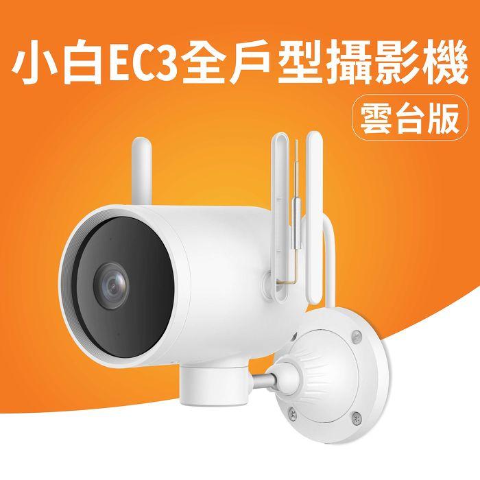 小白 EC3 全戶型智慧攝影機(雲台版)