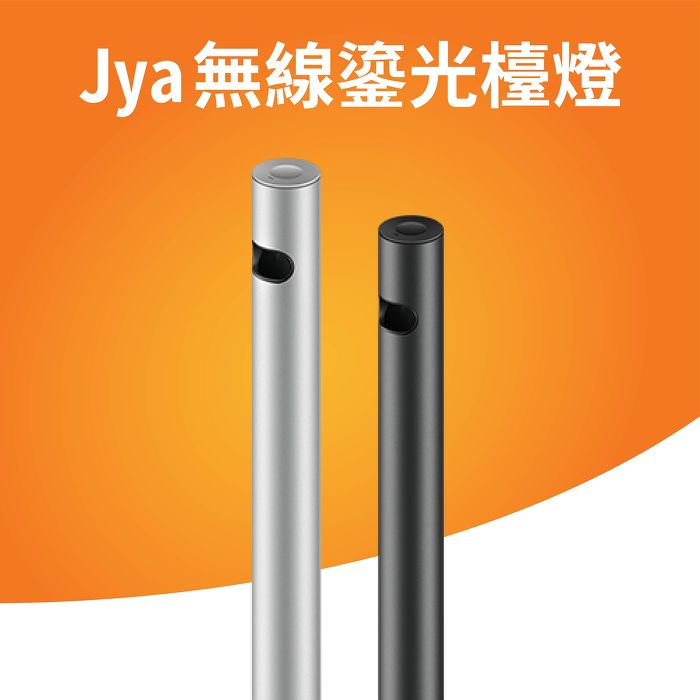 Jya 無線鎏光檯燈