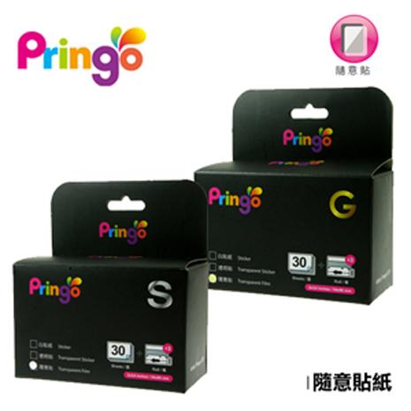 Hiti Pringo P231 魔幻金屬質感透明隨意貼 30入