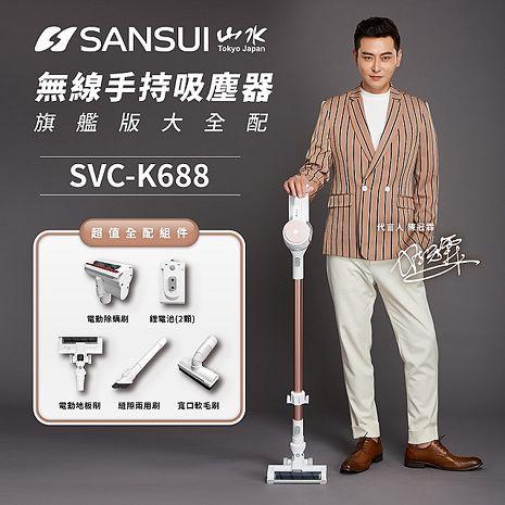 【SANSUI 山水】超值大全配 無刷馬達手持吸塵器 SVC-K688 (送電動除蹣刷+電池)