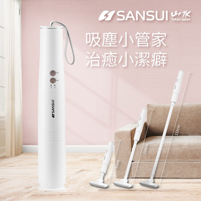 【SANSUI 山水】輕淨吸迷你無線吸塵器 SVC-DD1