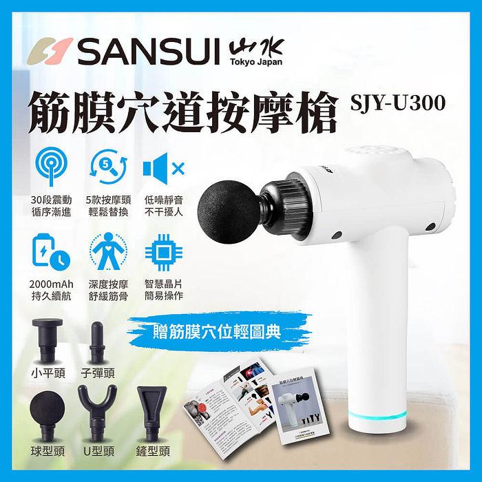 【SANSUI 山水】30段筋膜穴道按摩槍 SJY-U300