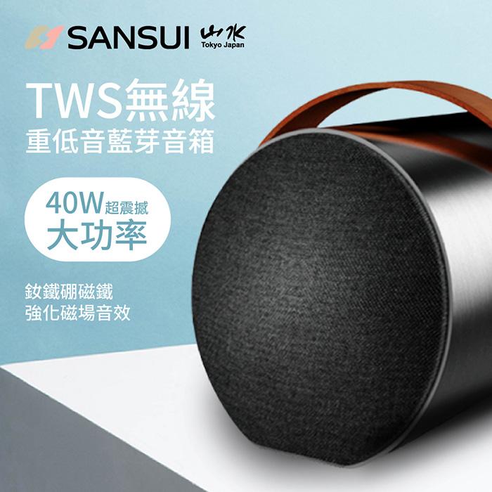 【e即棒】【SANSUI 山水】環繞立體聲TWS 可攜式重低音藍芽音響 SS-33(門號專案)