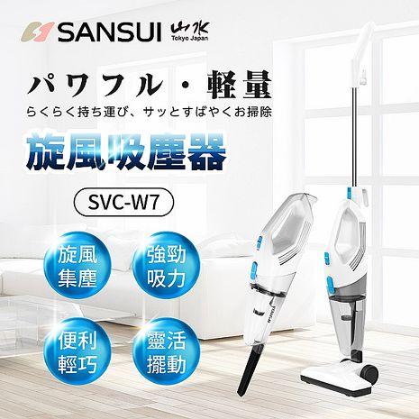 【SANSUI 山水】手持直立二合一兩用HEPA吸塵器 SVC-W7