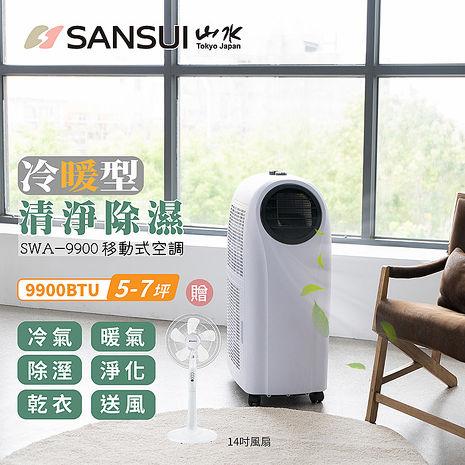 【送14吋風扇】SANSUI 山水 冷暖型清淨除溼移動式空調5-7坪9900BTU SWA-9900