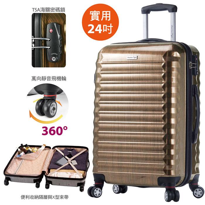 America Tiger 金色髮絲紋 PC+ABS 行李箱24吋