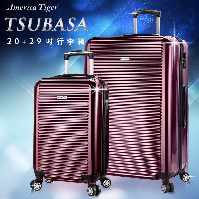 America Tiger 29+20吋2件組PC+ABS亮面行李箱(多色可選)純淨白