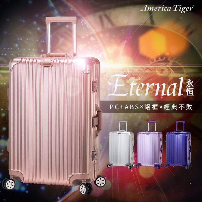 America Tiger Eternal 鋁框20吋行李箱玫瑰金
