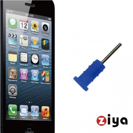 ZIYA iPhone 5 / 6 / 6s 矽膠耳機防塵孔塞-A  (炫彩系列 - 紳士藍)