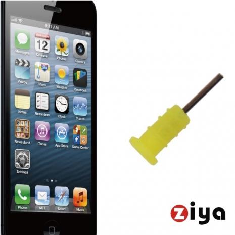 ZIYA iPhone 5 / 6 / 6s 矽膠耳機防塵孔塞-A (炫彩系列 - 炫目黃)