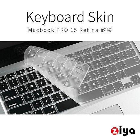 [ZIYA] Macbook Pro 15吋 Retina 鍵盤保護膜 環保無毒矽膠材質 (一入)